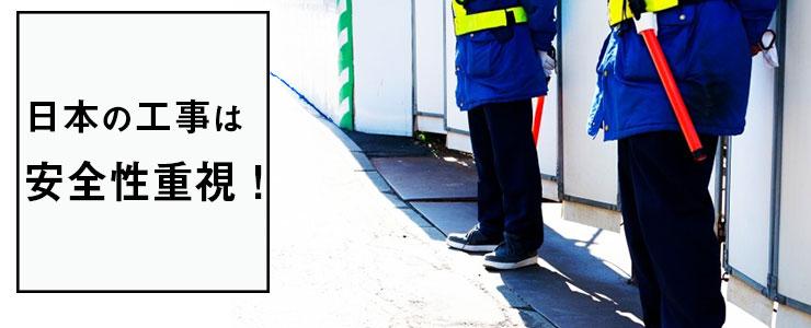 安全性を重視する日本の工事現場イメージ画像