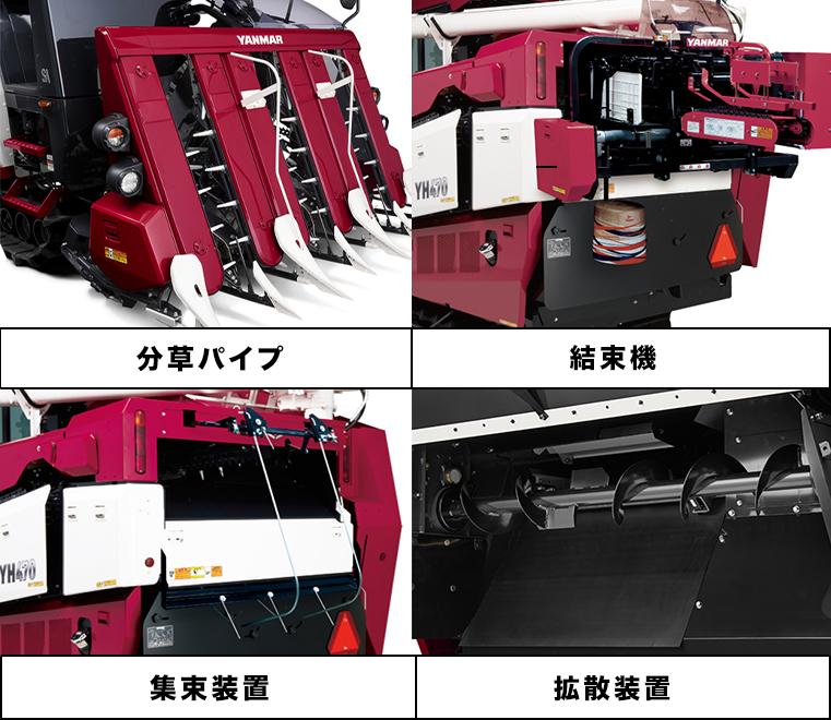コンバインのオプション,分草タイプ,結束機,集束装置,拡散装置