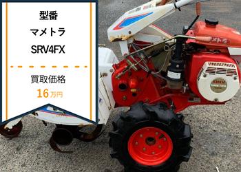 耕運機買取例,マメトラ,耕運機,srv40fx