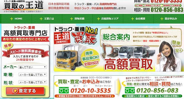 買取の王道公式サイトのスクリーンショット画像