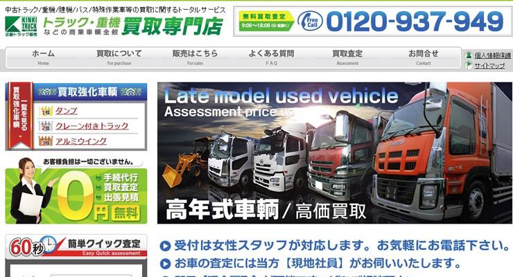 近畿トラック販売公式サイトのスクリーンショット画像