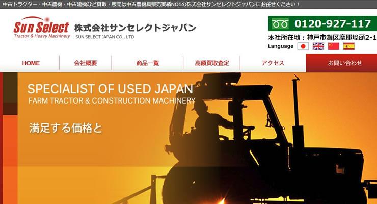 サンセレクトジャパン公式サイトのスクリーンショット画像