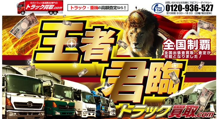 「トラック買取.com」公式サイトのスクリーンショット画像