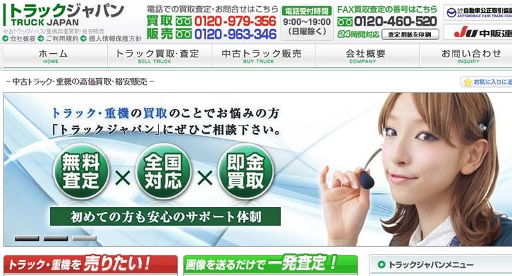 トラックジャパン公式サイトのスクリーンショット画像