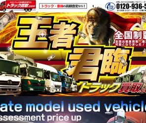トラック買取.comのサイトキャプチャ
